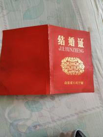 1986年结婚证