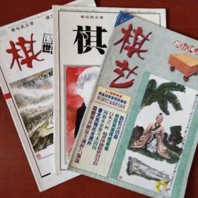 《棋艺》1999第7期 2000年6.8期 三册合售 当代体育杂志社 私藏 书品如图