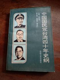 中国国民党台湾四十年史纲