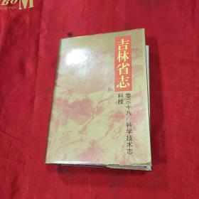 吉林省志 卷三十八 科学技术志/科技