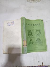 中国名胜古迹概览 下