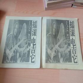 摇滚电吉他 【中,高级2本合售】