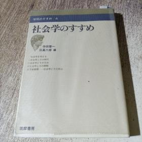 原版日本日文书 社会学のすすめ 作田啓一 日高六郎 株式会社筑摩书房