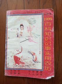 1999 年百科知识记事实用农历