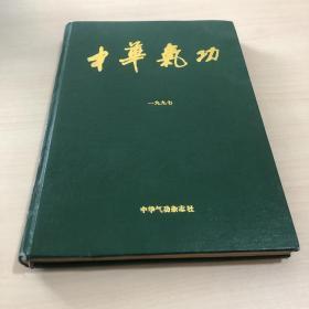 中华气功1997年(1-6)精装合订本