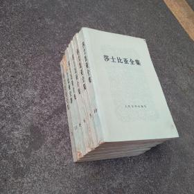 莎士比亚全集:3-6-7-8-10-11(六册合售)