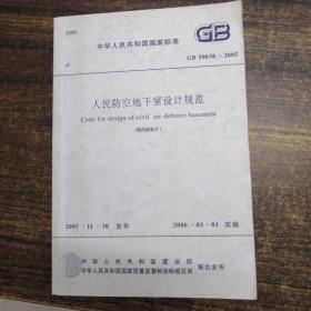 中华人民共和国国家标准 GB50038-2005人民防空地下室设计规范