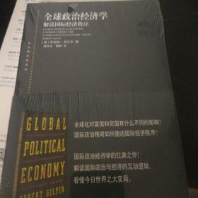 全球政治经济学--解读国际经济秩序