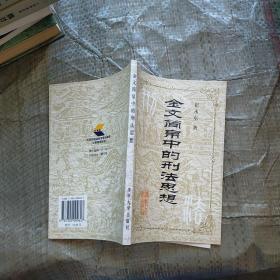 金文简帛中的刑法思想   正版 内页干净  实物拍图