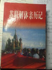 苏联解体亲历记(上下全 )