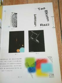设计过程分析/视觉艺术分析丛书
