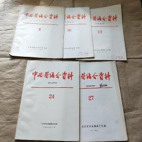 中西医结合资料 (第2 16 17 24 27期)