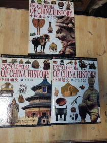 中国通史(彩色图文版)上中下三册全,带光盘一张