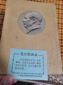 毛泽东选集(1-5均为北京一版上海一印)