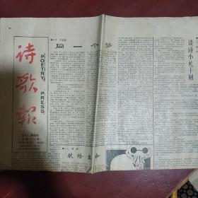 老报纸《诗歌报》总第118期 两开四版  有文章海子死了 洛夫的的文章 王家新的文章 现代诗 朦胧诗等 私藏 书品如图