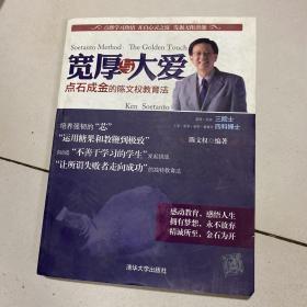 宽厚与大爱:点石成金的陈文权教育法