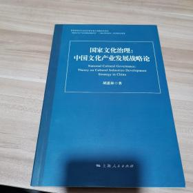 国家文化治理:中国文化产业发展战略论(内页干净)