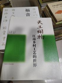 天工开物:江南乡村工艺的世界