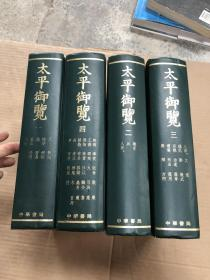 太平御览(1-4全四册)
