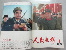人民电影 1977.1 -12 (附一本1976.8)