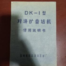 DK-1型《对讲扩音话机使用说明书》16开 晒蓝本 苏州市东风通讯器材厂 私藏 书品如图