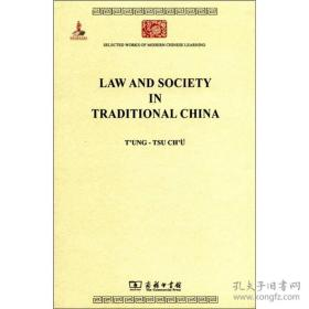 Law and Society in Traditional China