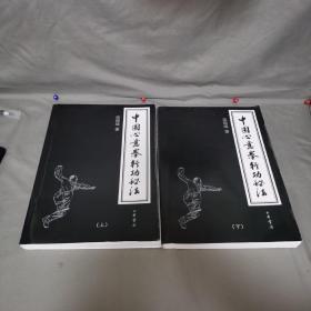 中国心意拳行功秘法(上下册彩印)