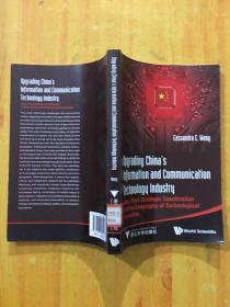 走向中国创造:政企策略协同和角色互动