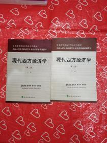 国家教育部高等院校文科教材:现代西方经济学(第二版)(上下册)
