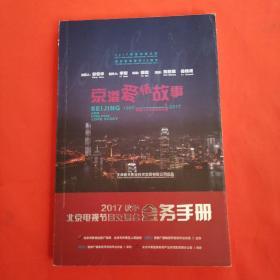 2017秋季北京电视节目交易会会务手册京港爱情故事