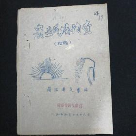 1959年•农业气候调查(初稿)•菏沢县气象站 编•油印本!