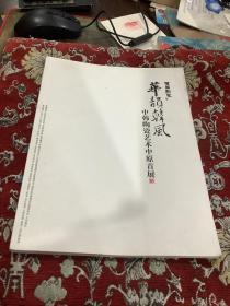河南陶瓷专刊——华韵韩风 中韩陶瓷艺术中原首展【大16开】