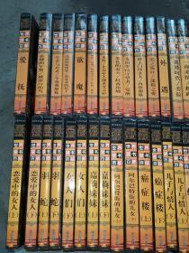 世界禁书百部全套100本合售,精装本好品相值得收藏
