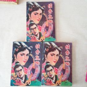 续紫龙佩(全三册)卧龙生著百花文艺出版社