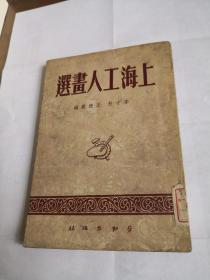 上海工人画选