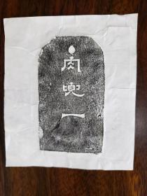2015洛阳西朱村曹魏大墓石牌铭拓片