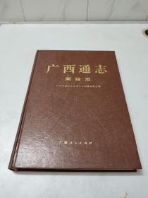 广西通志——测绘志
