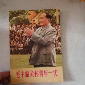 毛主席关怀青年一代【书口轻微水印】
