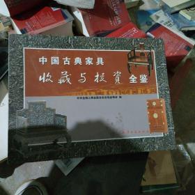 中国古典家具收藏与投资全鉴