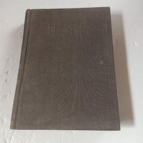 中国大百科全书 哲学2