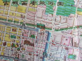 【旧地图】古城西安旅游图 立体新版 4开  1989年1月1版1印