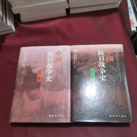 中国抗日战争史 上下册  精装