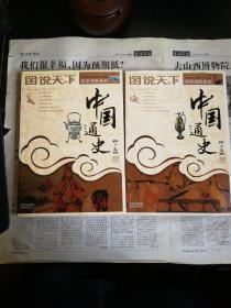图说天下 国学书院系列(第三辑)中国通史(上卷、下卷)