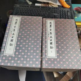 西泠印社 戚蓼生序本石头记 宣纸线装 两函二十册 仅印500套