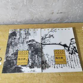中国当代国画经典·陈仕彬