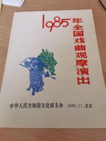 节目单  :挂画(任跟心)、夜奔(裴艳玲)、三放参姑娘(王桂芬)——1985年全国戏曲观摩演出