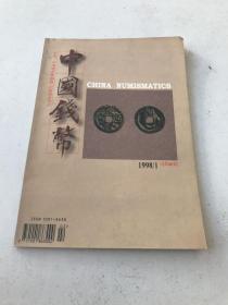中国钱币(1998/1)