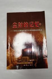 尘封的记忆-中国人民解放军原汽车第50团老兵回忆录