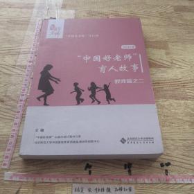 """2017年""""中国好老师""""的育人故事:教师篇之二"""