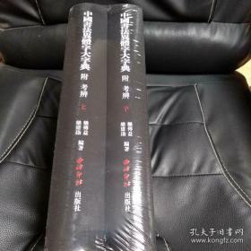 中国书法异体字大字典 附考辩(2册)